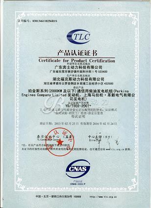 泰尔认证证书