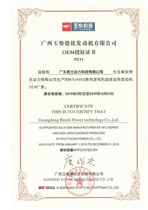 2019(MTU)OEM证书