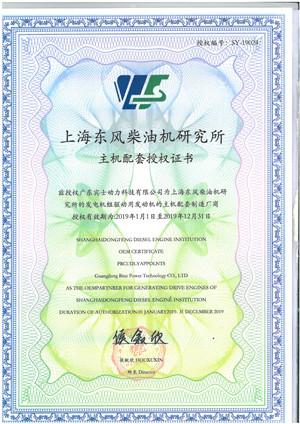 2019年上海东风研究所OEM证书
