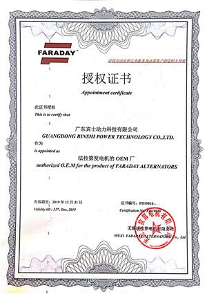2019(法拉第)OEM证书
