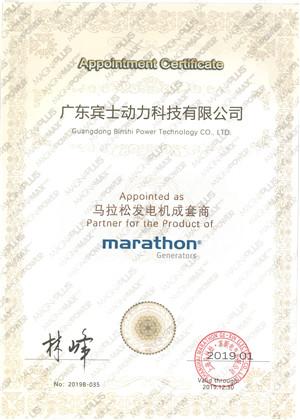 2019(马拉松)OEM证书