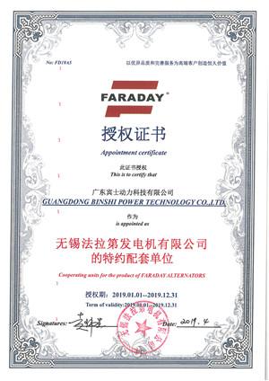 2019年(无锡法拉第)OEM证书