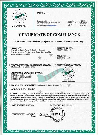 康明斯CE证书